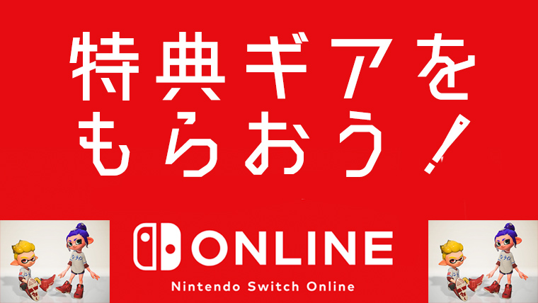 Nintendo Switch Onlineで特典ギアをもらおう(画像)