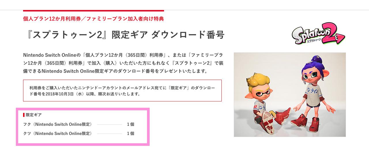 Nintendo Switch Online特典ギア画像